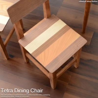 ダイニングチェア 椅子 Tetra テトラ 木製チェア チェアー 椅子 パーソナルチェア 天然木 おしゃ