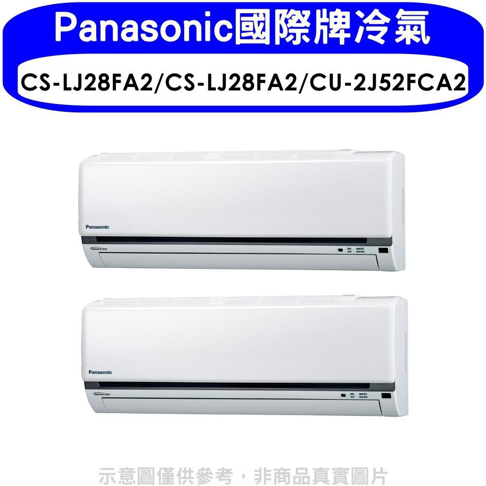 國際牌【CS-LJ28FA2/CS-LJ28FA2/CU-2J52FCA2】變頻4坪/4坪1對2分離式冷氣
