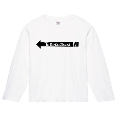 ToBeContinued 長袖Tシャツ