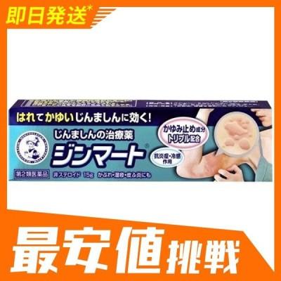 メンソレータム ジンマート 15g 蕁麻疹 かゆみ止め 塗り薬 市販 第2類医薬品