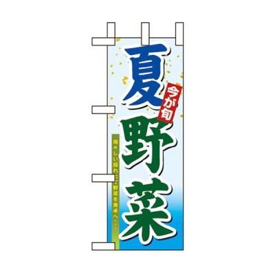 卓上ミニのぼり旗 夏野菜 No.9371(受注生産)