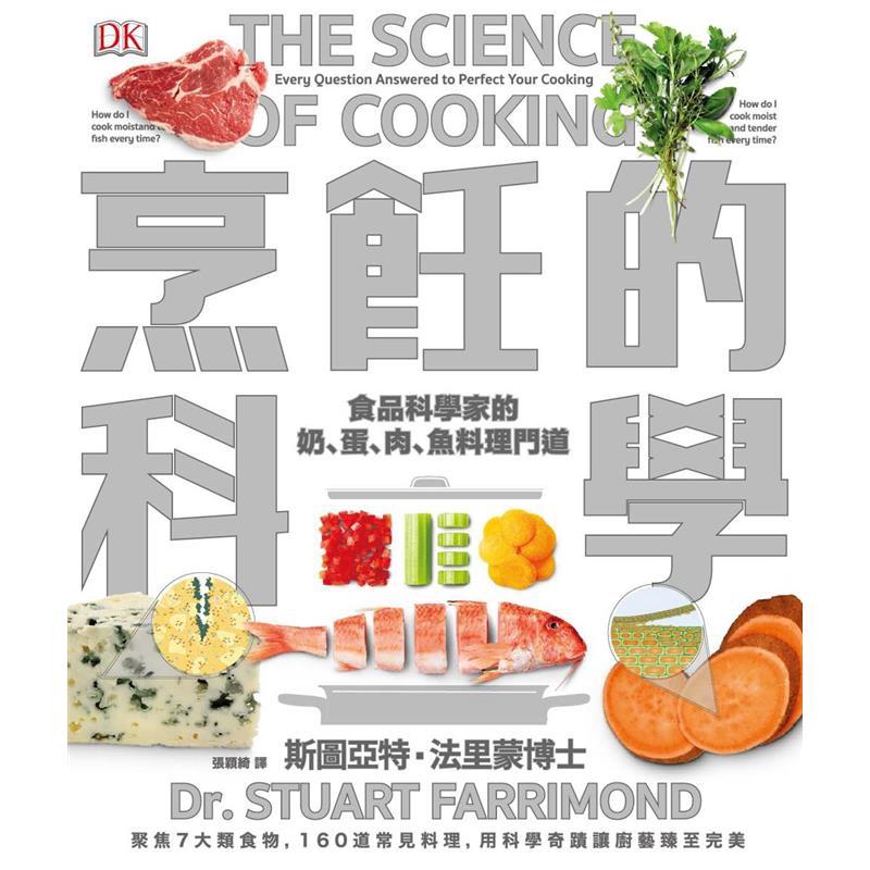 烹飪的科學:聚焦7大類食物,用最新科學研究食材原理,圖解160個烹調上的疑難雜症,讓廚藝臻至完美[79折]