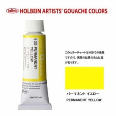 ホルベイン 不透明水彩5号(15ml) G520 パーマネントイエロー