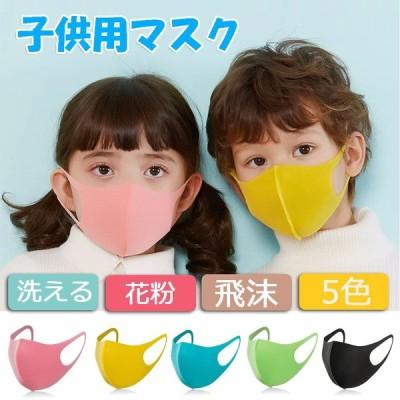 マスク 子供用 フェイスマウスマスク 快適 洗える 防塵花粉対策 飛沫感染防止 アウトドア 活動 可愛い 25*10cm 5色