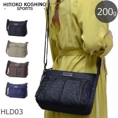 ショルダーバッグ レディース 斜めがけ ブランド 40代 50代 旅行 HIROKO KOSHINO SPORTS ヒロココシノスポーツ ショルダーバック 贈り物 買い物