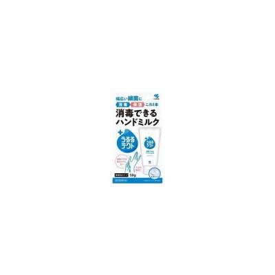 小林製薬 うるるテクト 消毒できるハンドミルク 50g/指定医薬部外品/※ゆうメール発送可(2個まで)