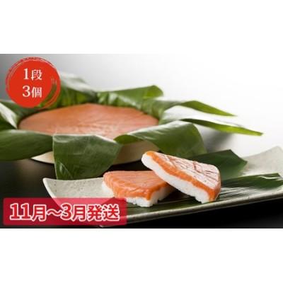 【11~3月発送】ますの寿司 1段3個 ますのすし 鱒ずし 鱒寿司 ます寿司
