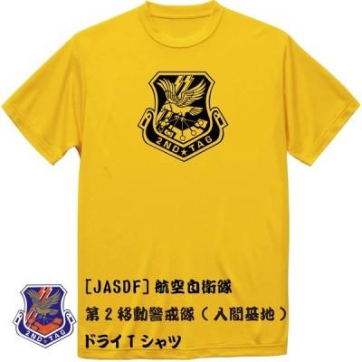 [JASDF]航空自衛隊 第2輸送航空隊(入間基地) ドライTシャツ