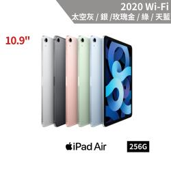 Apple iPad Air 4 256G 10.9吋 WiFi 2020