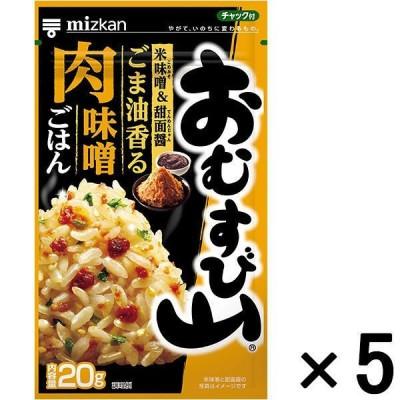 ミツカン おむすび山 ごま油香る肉味噌ごはん 20g 1セット(5個)