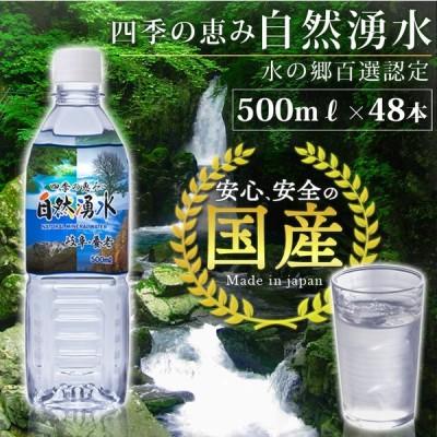 四季の恵み 自然湧水 500ml 48本