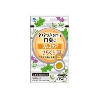 ブレスケア さらくち玉 ハーブミント 15粒/ ブレスケア 口臭予防