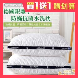 Betrise 飯店等級 德國銀離子防蹣抗菌3D立體可水洗舒眠枕 超值買一送一