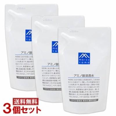 松山油脂 アミノ酸浸透水(化粧水) 詰替用 190ml×3個セット Mマーク matsuyama【送料無料】