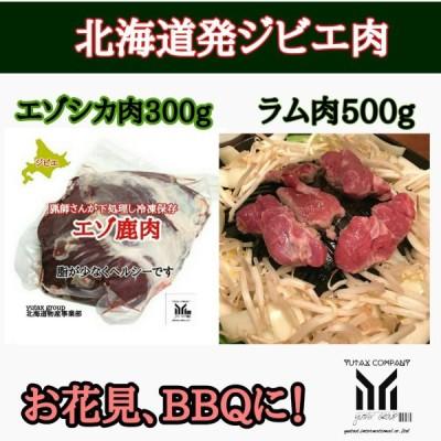 北海道産 ジビエ、ラム肉セット