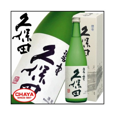 久保田 碧寿 720ml 新潟 日本酒 地酒 朝日酒造
