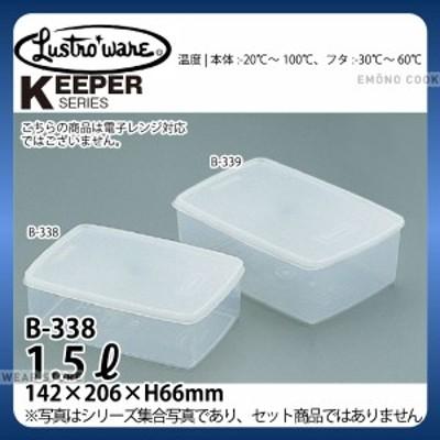 ラストロ パックケース B-338N_タッパー 保存容器 プラスチック シール容器 シールストッカー e0115-04-011 _ AB3481