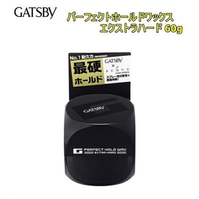 GATSBY(ギャツビー)パーフェクトホールドワックス エクストラハード 60g