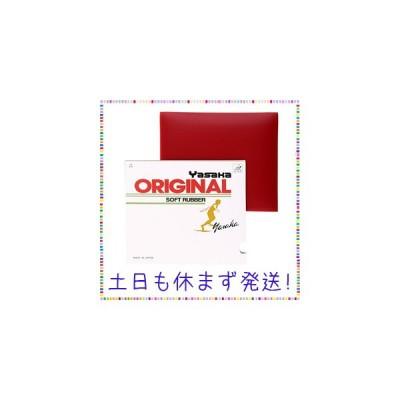 ヤサカ(Yasaka) オリジナル(裏ソフト) アカ U B-12 20