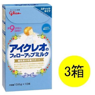 【1歳頃から】アイクレオのフォローアップミルク スティックタイプ 13.6g×10本 1セット(3箱) アイクレオ 粉ミルク