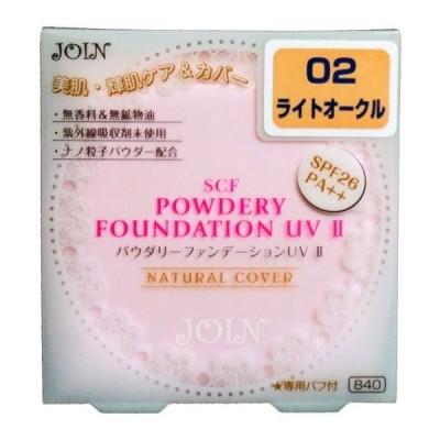 ジョイン SCFパウダリーファンデーションUV II 02 ライトオークル 【SPF26・PA++】