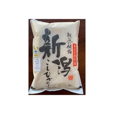 妙高市 ふるさと納税 【令和2年産】新潟県矢代産コシヒカリ 2kg