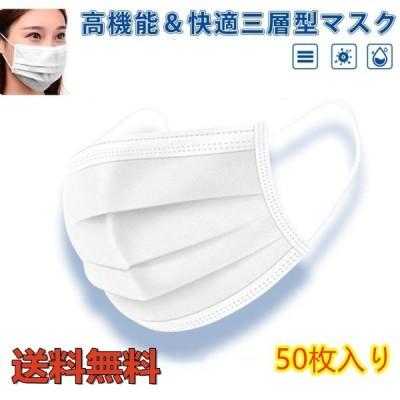 マスク 50枚入 即納 日本在庫あり  使い捨て 不織布マスク 女性 男性 男女兼用 飛沫 かぜ 花粉 埃 対策 ホワイト 返品不可