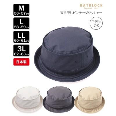 天日干しビンテージワッシャー ポークパイハット 帽子 メンズ 夏 大きいサイズ 洗える帽子 父の日 プレゼント