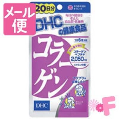 [ネコポスで送料190円]DHC コラーゲン 120粒