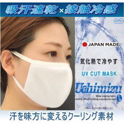 冷感マスク 日本製 スポーツ 洗える 涼しい 夏用 ひんやり 男女兼用 在庫あり 追跡あり送料無料!