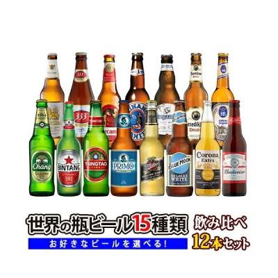 アジア・ヨーロッパ・アメリカ世界の瓶ビール全15種類から選べる飲み比べ12本セット 333.ビンタン.シンハー.チャーン.青島.ヒューガルデン.ベネディクティ…