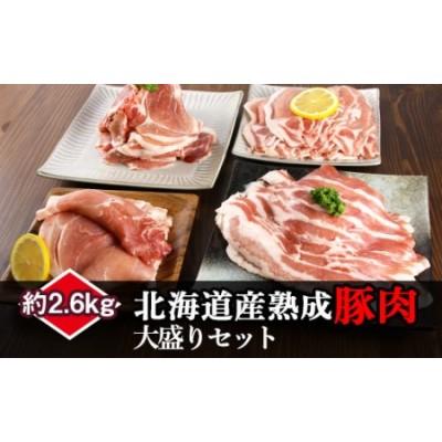 北海道産熟成豚肉セット約2.6kg<(株)ヤマイチ佐々木精肉畜産>