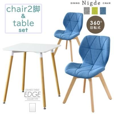 ダイニング テーブル チェア セット 北欧 椅子 2脚 木目 カフェテーブル 角型テーブル シンプル コンパクト イームズ おしゃれ デザイナーズ ニーデ エッジ