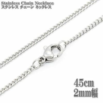 ステンレスネックレス キヘイチェーン 約45cm 2mm幅 ネックレス ステンレス チェーン 喜平 縁石 キヘイ ネックレス シルバー