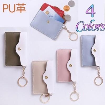 カードケース 小銭入れ PU革 おしゃれ コインケース レディース メンズ かわいい ボタン カード入れ 財布 コンパクト ミニ 使いやすい