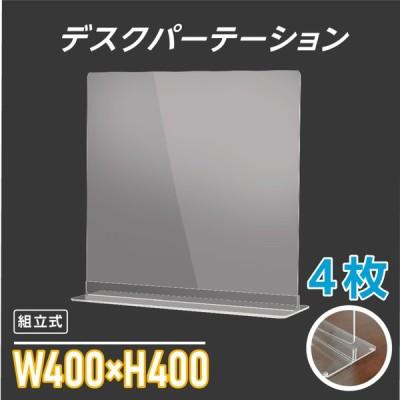 [あすつく]お得な4枚セット 日本製 透明 ア クリルパーテーション W400xH400 mm アク リル板 パーテーション 卓上パネル dpt-n4040-4set
