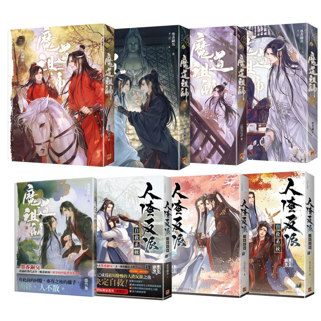 (套書)魔道祖師本傳小說1-4+人渣反派上中下+魔道番外集平裝版<啃書>