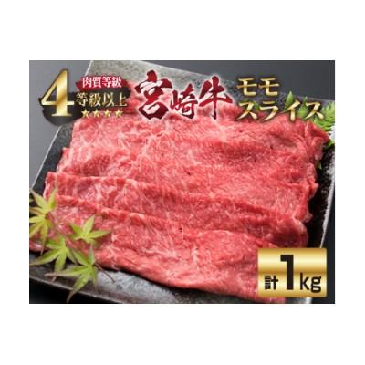 F34-191 <肉質等級4等級以上>宮崎牛モモスライス(計1kg)