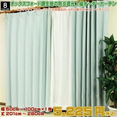 カーテン curtain オーダーカーテン ロシェル 遮光 防炎 断熱 プレミアム ハイクラス おしゃれ 幅50cm-100cm 丈201cm-260cm 日本製