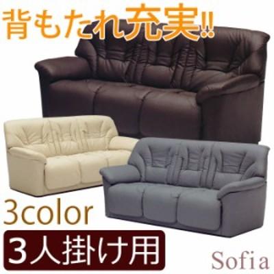 送料無料 ソファー 3人掛け ソフィア 3色 応接 合皮 ソファ sofa 応接室 来客