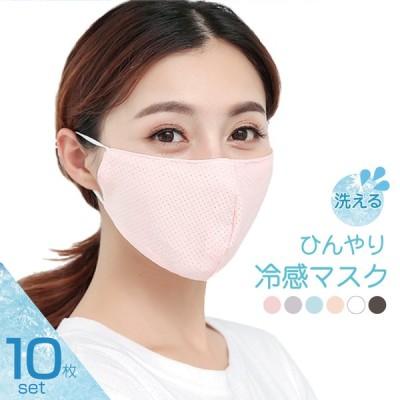 マスク 夏用 冷感 冷感マスク ひんやり マスク 接触冷感 10枚セット ひんやり 洗える マスク