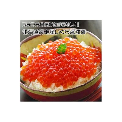北海道 網走産 冷凍いくら醤油漬 500g 【三洋食品】