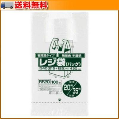 ジャパックス レジ袋省資源 関東20号/関西35号 半透明 100枚×20冊×3箱 RF20 ▼使いやすいポリ袋