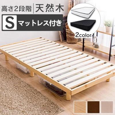 すのこベッド シングル ベッド マットレス セット すのこ おしゃれ ベッドフレーム 一人暮らし 高さ2段階 天然木 スノコベッド  家具 セレナ SRNS