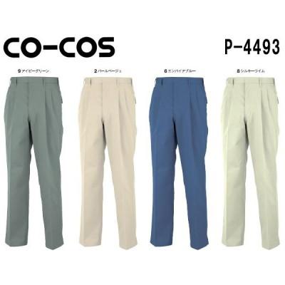 秋冬用作業服 作業着 エコツータックスラックス P-4493 (70cm〜85cm) P-4490シリーズ コーコス (CO-COS) お取寄せ