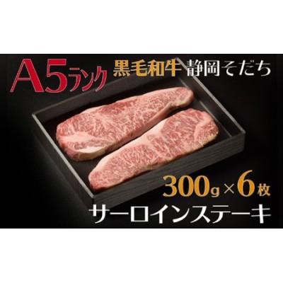 【A5ランク】厳選和牛 静岡そだちサーロインステーキ(300g×6枚)