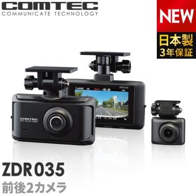 新商品 ドライブレコーダー 前後2カメラ コムテック ZDR035 日本製 3年保証 ノイズ対策済 フルHD高画質 常時 衝撃録画 GPS搭載 駐車監視対応 2.7インチ液晶