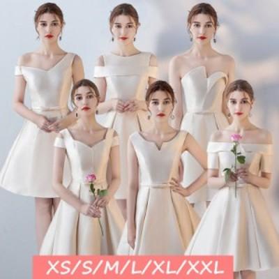 ウェディングドレス 結婚式ワンピース ブライズメイド きれいめ ミニドレス 二次会 演出司会?6タイプ シャンパン色