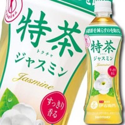 【送料無料】サントリー 特茶ジャスミン500ml×1ケース(全24本)