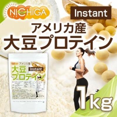 大豆プロテイン instant(アメリカ産) 1kg ソイプロテイン 遺伝子組換え大豆不使用 [02] NICHIGA(ニチガ)